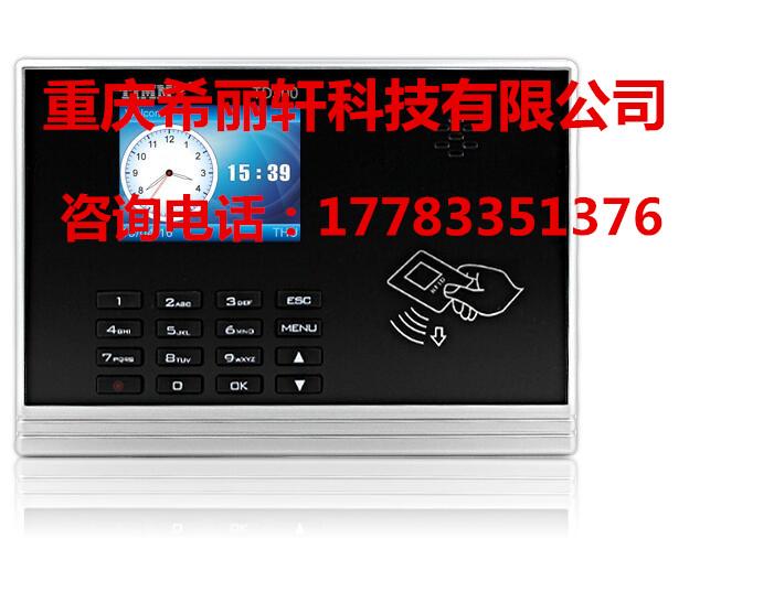 知名的重庆考勤机供应商当属重庆希丽轩科技,重庆中控考勤机公司电话