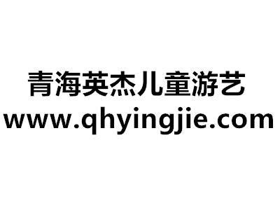 青海英杰儿童主题乐园有限公司