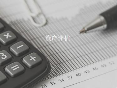 北京市可靠的資產評估推薦,天津資產評估