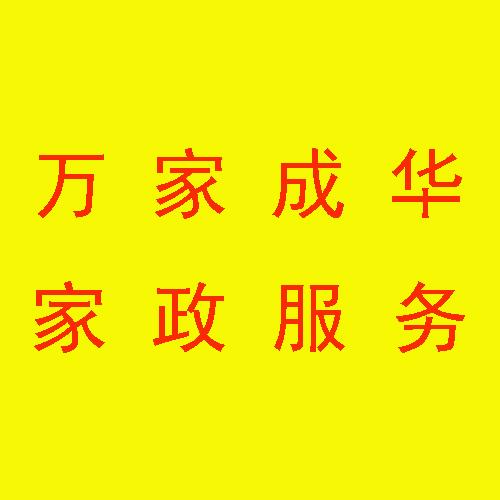 隆阳区万家成华家政服务部