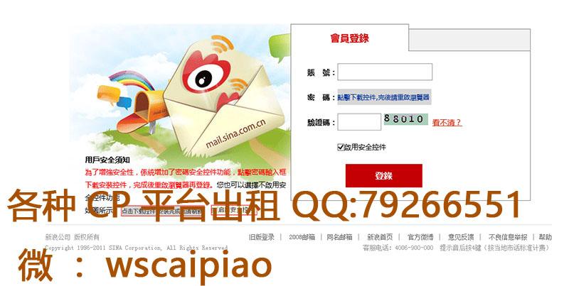 上海极速赛车平台租售-专业的北京PK10赛车平台哪里有提供