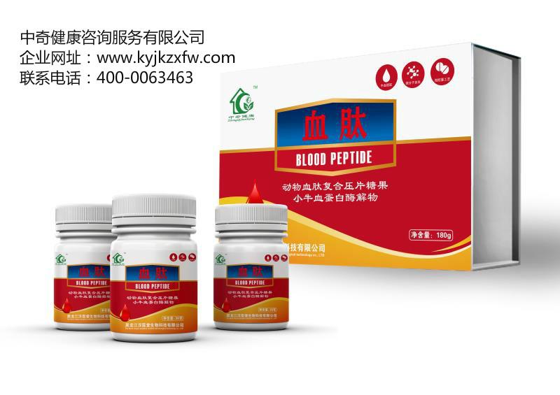 黑龙江省中奇健康咨询-知名的血肽厂商_血肽