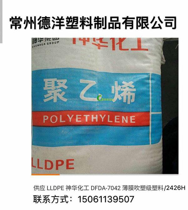 代理神华化工聚乙烯,品质好的神华化工聚乙烯上哪买