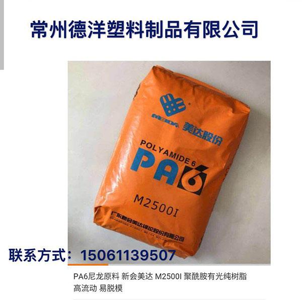 常州知名的PA尼龙料提供商-神华化工聚乙烯专卖店