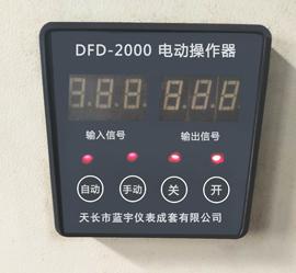 滁州质量优的SFC-25011操作器品牌推荐,操作器DFD-07A