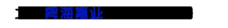 北京昊海嘉业科技菲律宾ag公司 优惠