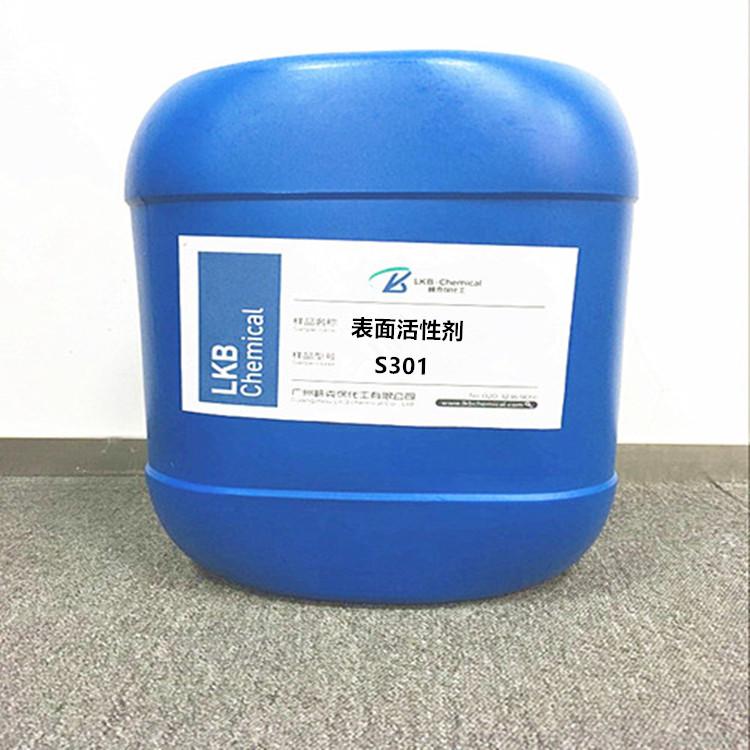 汕头市S301非离子型表面活性剂-长期供应S301非离子型表面活性剂 量大从优