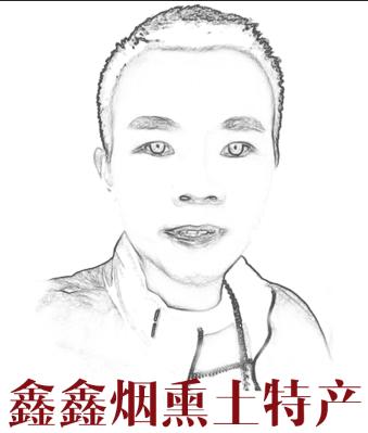 鑫鑫烟熏土特产