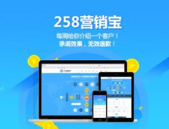 唐山258营销宝价格+河北服务公司【网加思维】