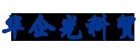 北京华企光科贸菲律宾ag公司 优惠