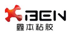 東莞鑫本膠粘劑有限公司