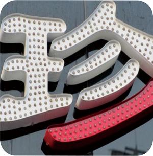 优质的LED高端发光字供应哪家好-惠州惠泓鑫广告有限公司