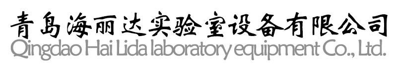 青岛海丽达实验室设备有限公司