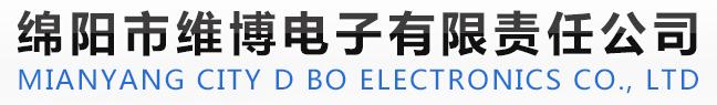 绵阳市维博电子有限责任公司