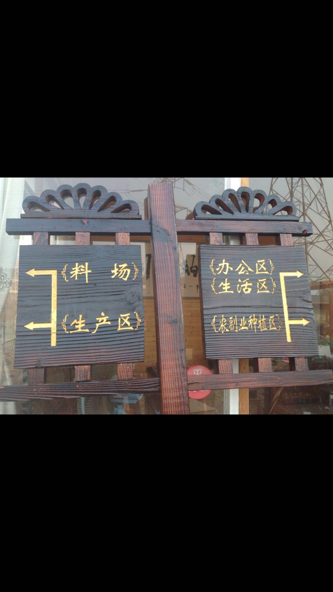 供销价格划算的防腐木指示牌 上海防腐木指示牌厂家直销
