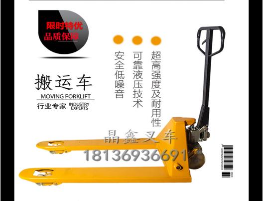 手动平板车供应商-江苏好的手动平板车供应
