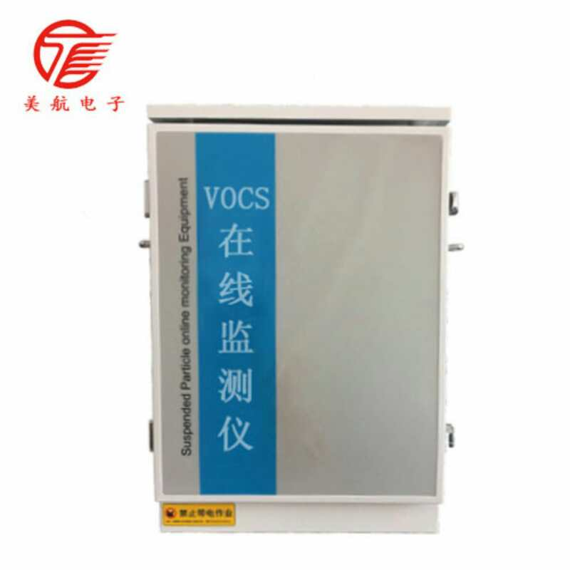 独特的vocs在线监测仪 邯郸美航电子科技_名声好的VOCs气体监测仪公司