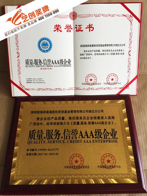 企业荣誉证书-提升企业品牌价值
