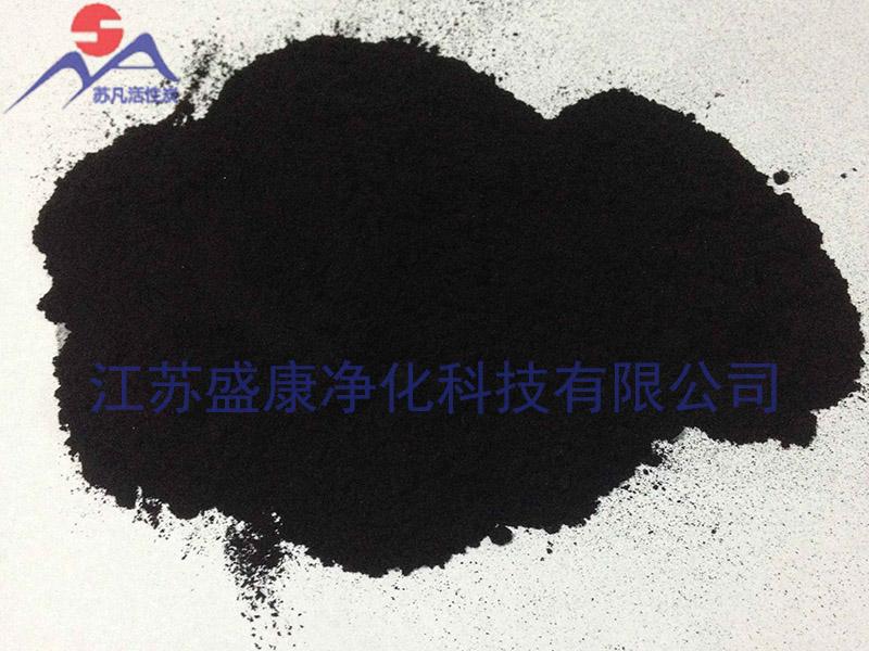 江苏盛康口碑好的粉末活性炭批发,优质粉末活性碳