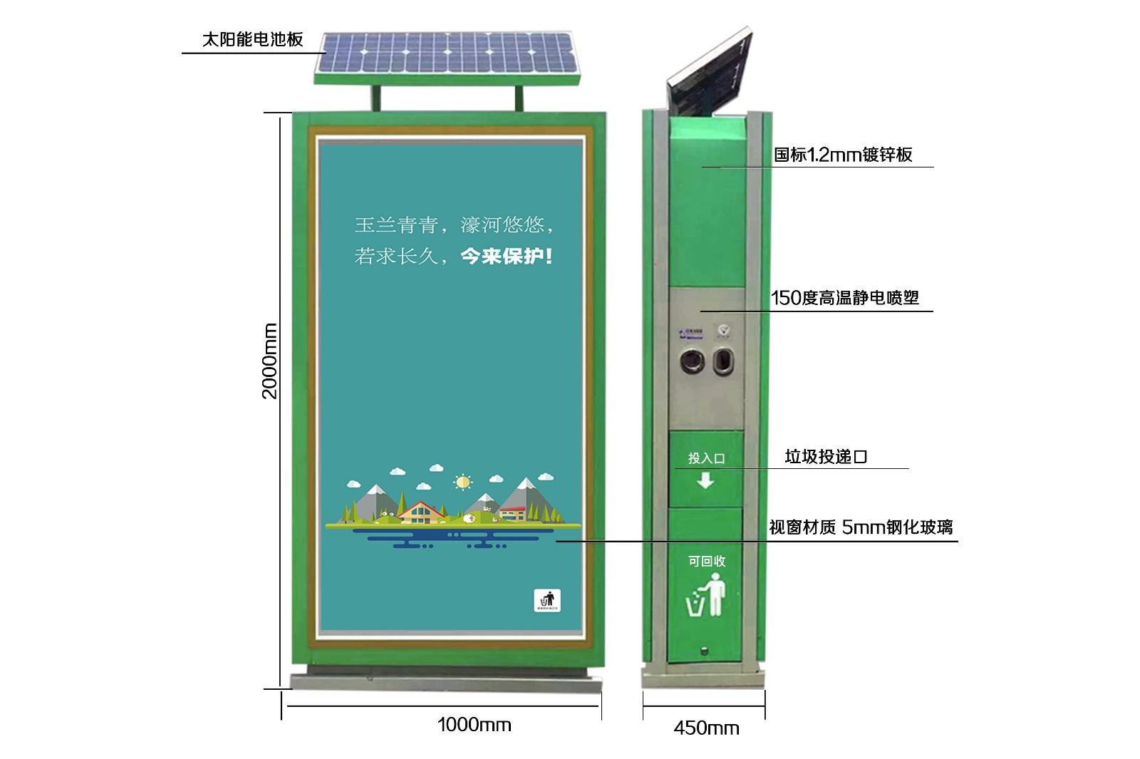 太阳能环保型保洁箱-深圳高品质的太阳能垃圾箱推荐