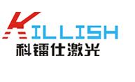 宁波科镭仕激光科技有限公司
