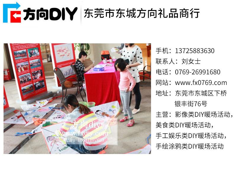 东莞专业的手工类DIY暖场活动策划服务报价,深圳手绘涂鸦类DIY暖