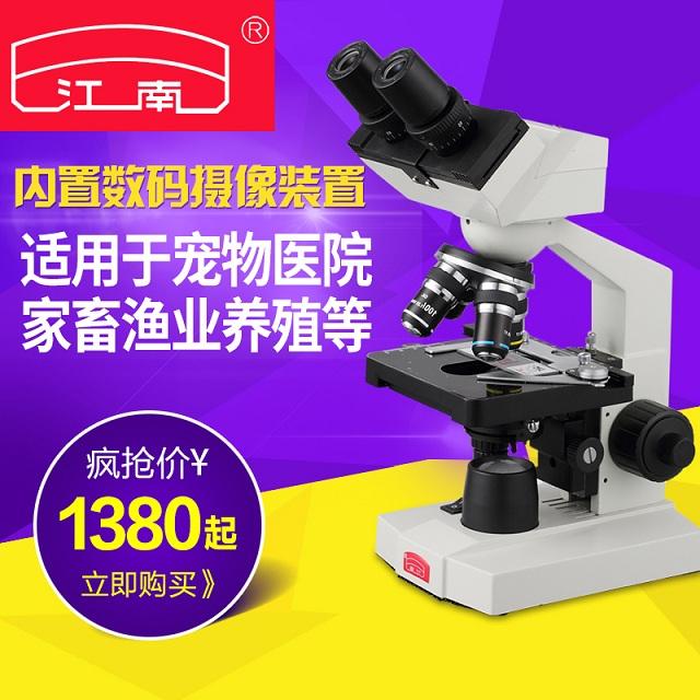 江南显微镜专业双目生物数码