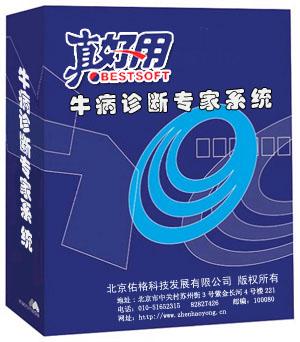 上海牛病診斷_好用的牛病診斷專家系統推薦