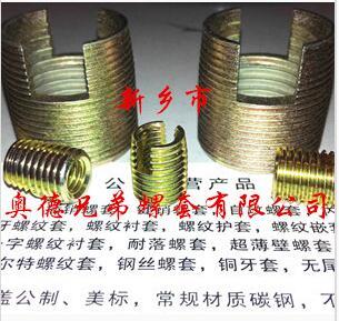 想買質量良好的開槽型自攻螺套,就來奧德兄弟有限公司_套價格