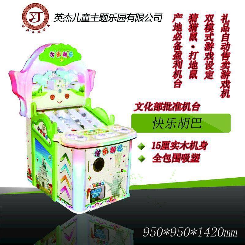 小型投币游戏机专卖-想买高质量的西安投币游戏机就来英杰儿童游艺