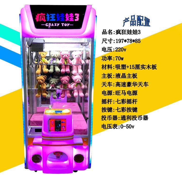 西安商场娃娃机价格|选购实惠的西安娃娃机,就来英杰儿童游艺