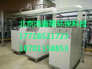 邢台冷凝锅炉——北京鸿鑫隆环保科技口碑好的全预混冷凝模块锅炉出售