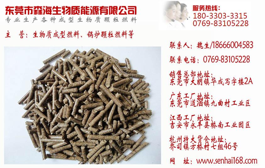 东莞优质生物质颗粒燃料厂商-樟木头生物质颗粒燃料厂