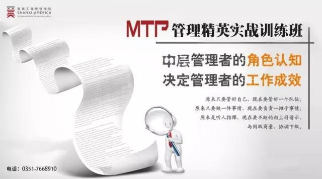 [太原]品牌好的MTP管理精英实战训练班-中层管理信息