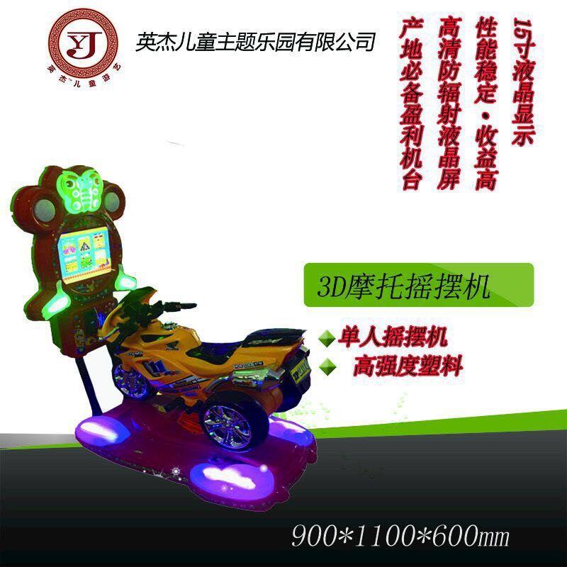 投币玩具摇摆车厂家|选购优良的英杰摇摆机,就来英杰儿童主题乐园