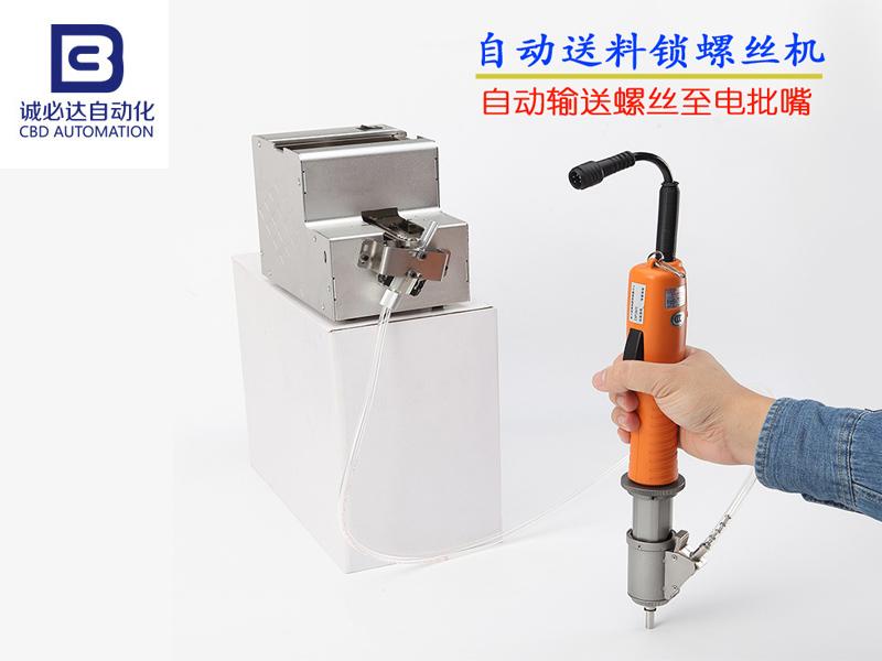 自动送料锁螺丝机厂家供应 手持式螺丝机 非标打螺丝机定制