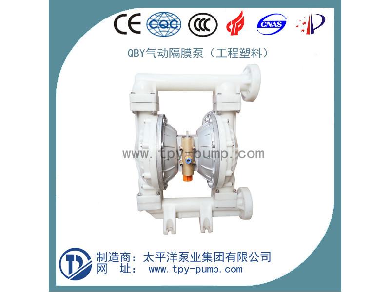 【气动隔膜泵】电动隔膜泵_qby气动隔膜泵_气动双隔膜泵