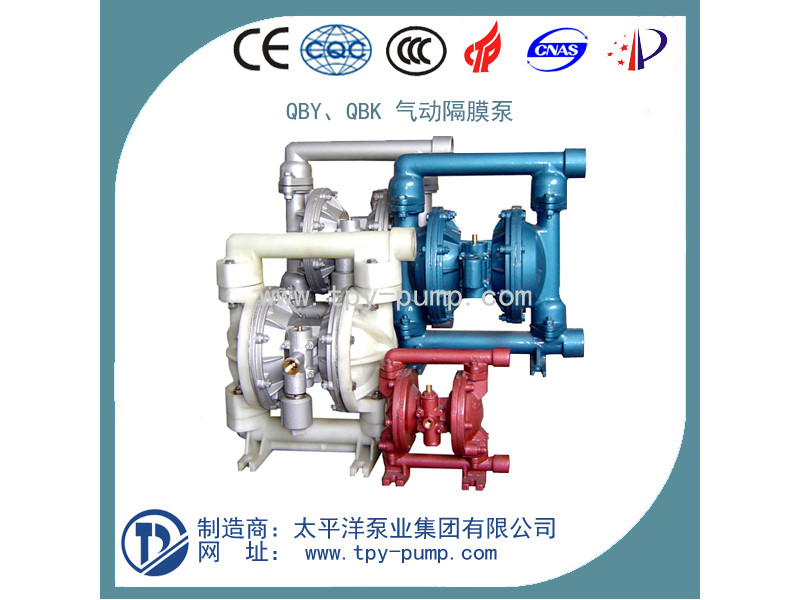 电动隔膜泵代理-太平洋泵业QBY气动隔膜泵多少钱