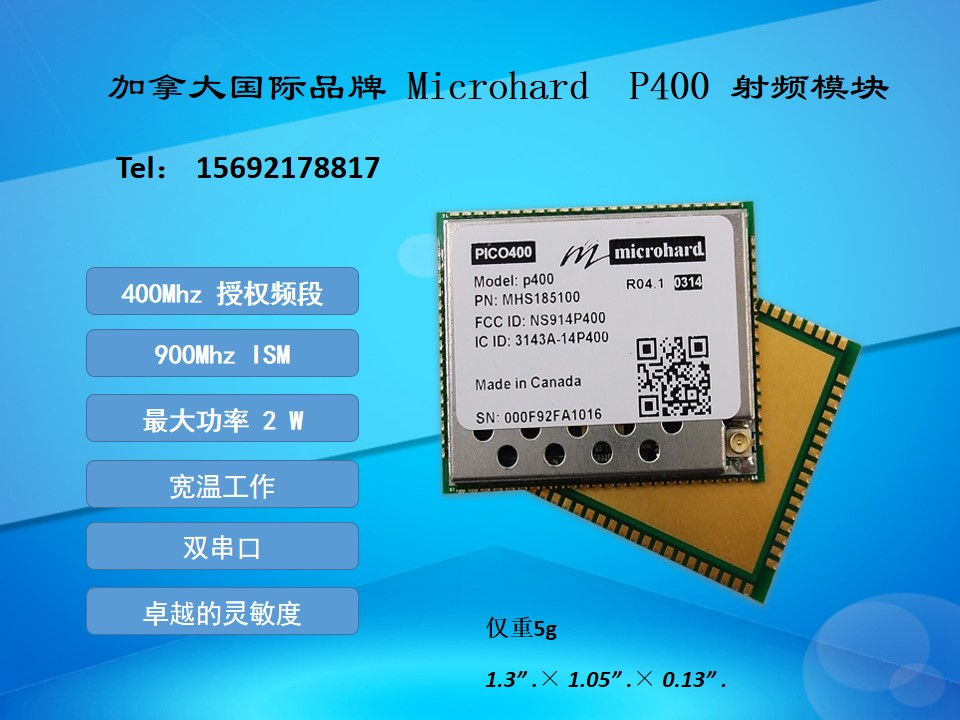 上海鋆锦供应物超所值的无线电台 microhard P400,代理无线数传