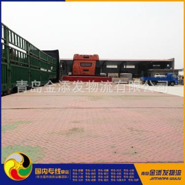 山东可靠的物流运输,青岛到广州物流专线服务