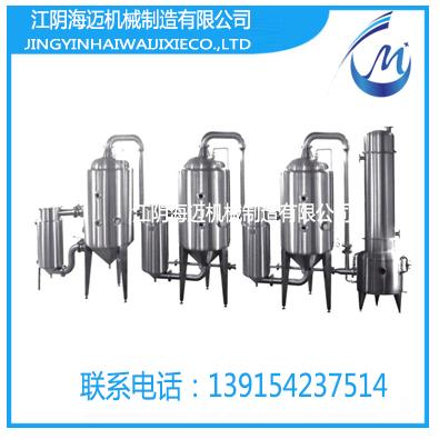 優惠的單效濃縮蒸發器供銷|專業的單效濃縮器