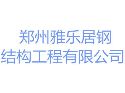 郑州雅乐居钢结构工程有限公司