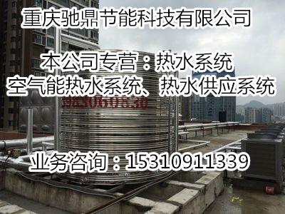 重庆空气能热水系统供应商哪家好-学校热水系统