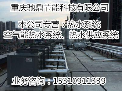 空气源热水系统 质量好的重庆空气能热水系统哪里有供应