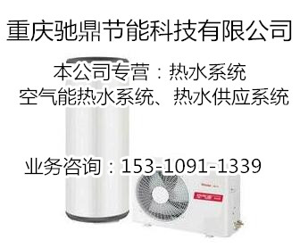 重庆价格超值的重庆空气能热水系统供销,重庆空气能热水器公司电话