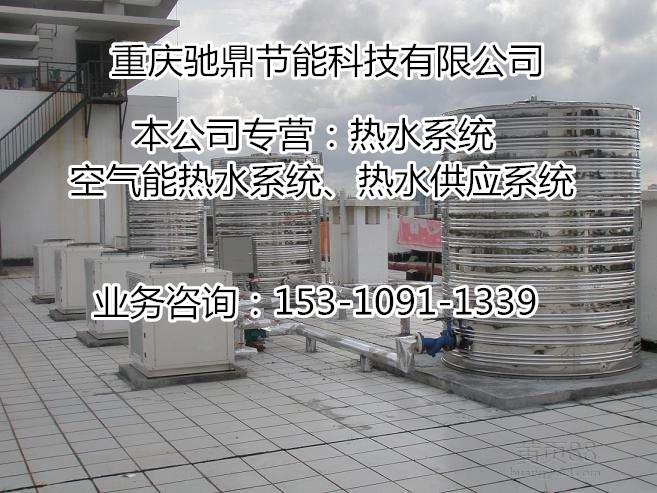 重慶哪里能買到新款重慶空氣能熱水系統 空氣能