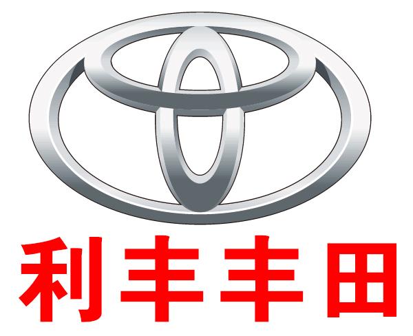 赤峰利丰丰田汽车销售服务彩立方平台
