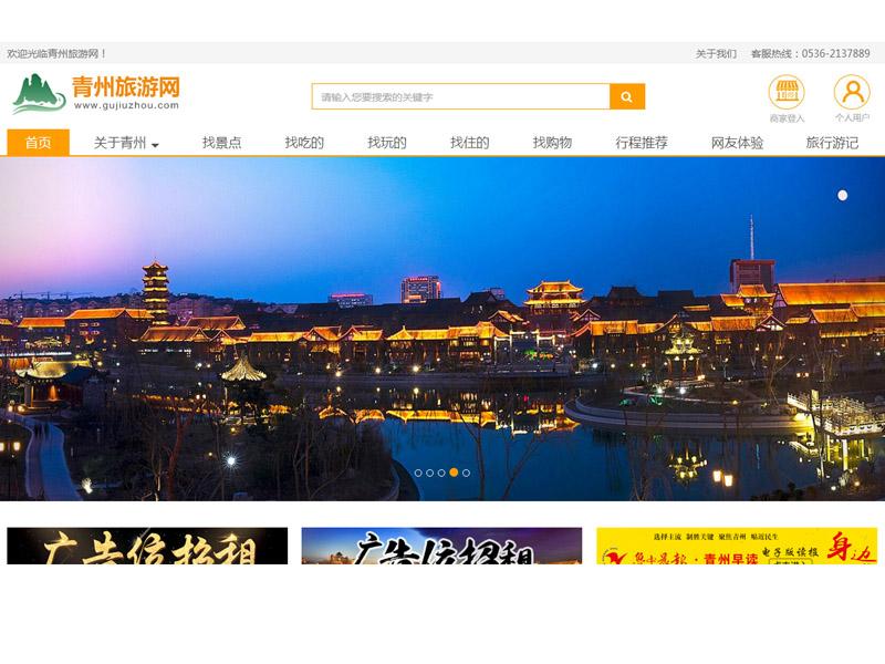 青州旅游网