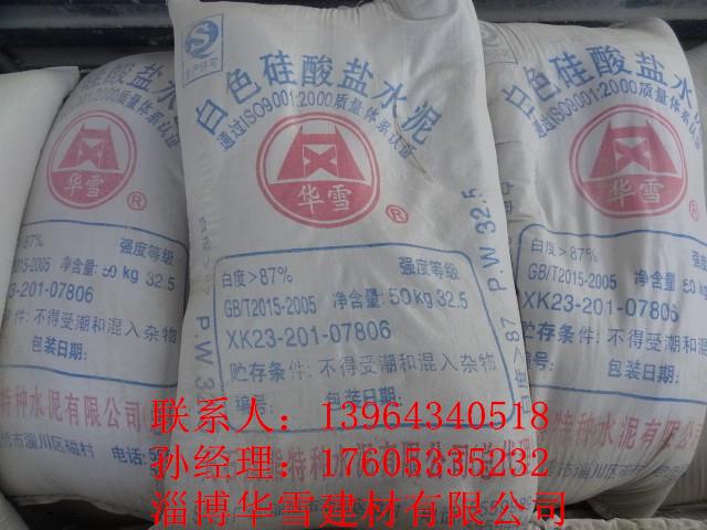 厂家推荐白水泥质量好的白水泥青岛白水泥代理