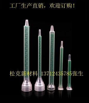 优质混合管|广东地区专业的AB静态混合管PMF/FMC06-24